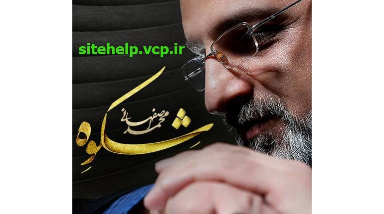دانلود آلبوم جدید ایرانی محمد اصفهانی به نام شکوه
