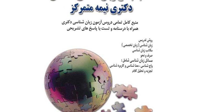 معرفی کتاب : جامع زبان شناسی همگانی