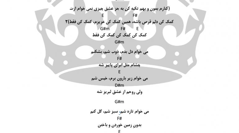 اکورد دلفریب از امیر عباس گلاب