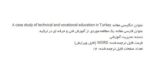 ترجمه مقاله در مورد نظام آموزشی فنی و حرفه ای در کشور ترکیه