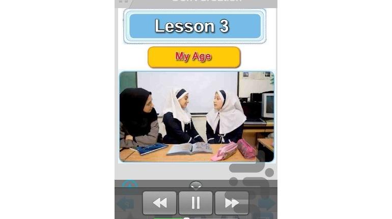 نرم افزار زبان انگلیسی پایه هفتم برای گوشهای آندروید