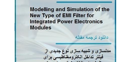 ترجمه مقاله در مورد  مدلسازی و شبیه سازی نوع جدیدی از EMI فیلتر تداخل الکترومغناطیسی (دانلود رایگان اصل مقاله)