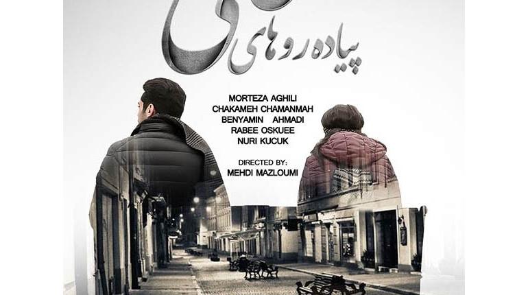 دانلود رایگان فیلم ایرانی جدید پیاده رو های خالی با کیفیت HD 720p