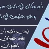 دانلود فونت عربی بسیم مراه