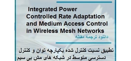 ترجمه مقاله در مورد  تطبیق نسبت کنترل شده یکپارچه توان در شبکه های مش بی سیم (دانلود رایگان اصل مقاله)