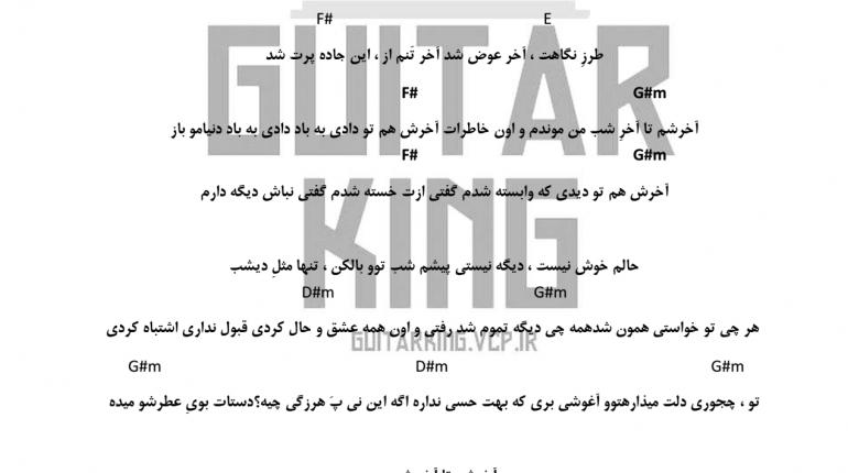 اکورد اخر شب از مهدی حسینی