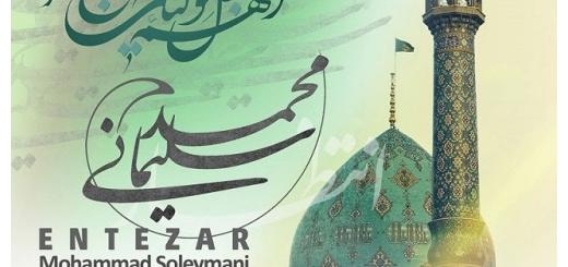 دانلود آهنگ جدید محمد سلیمانی بنام انتظار