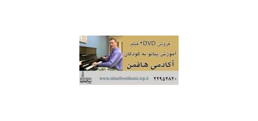 فروش آموزش پیانو به کودکان |آکادمی هافمن آمریکا |به زبان انگلیسی | ۴ دی وی دی