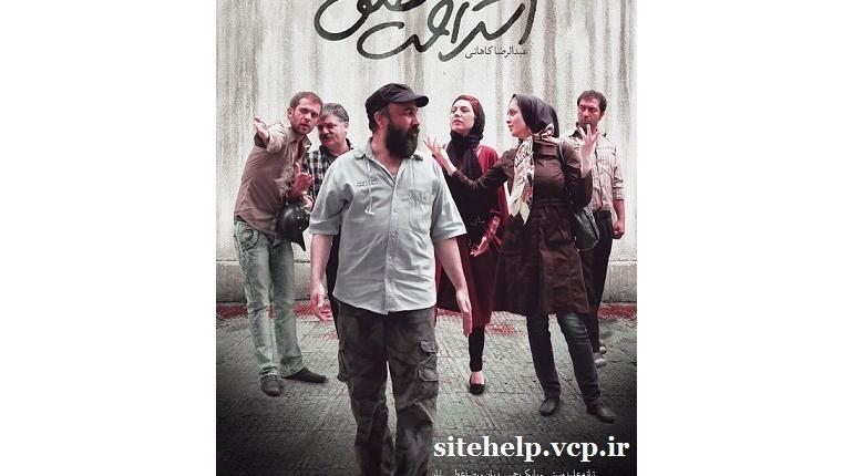 دانلود رایگان فیلم ایرانی جدید94 استراحت مطلق با لینک مستقیم