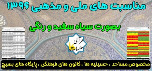 مناسبت های ملی و مذهبی 1396
