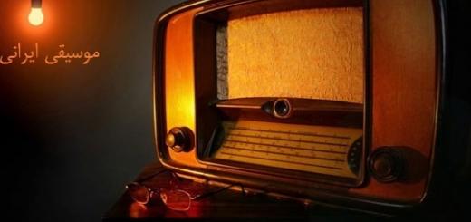 مجموعه آثار رادیویی استاد شجریان – موسیقی ایرانی