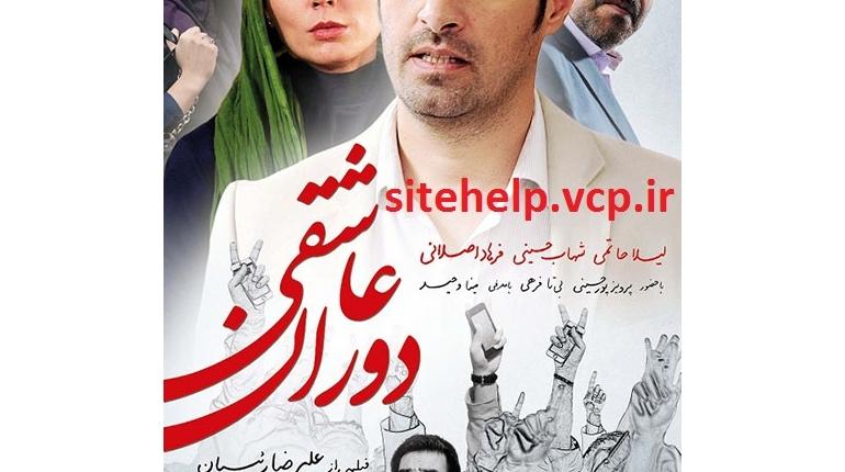 دانلود فیلم ایرانی جدید 94 دوران عاشقی با کیفیت عالی