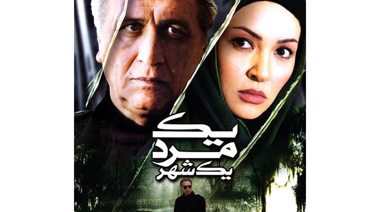 """دانلود رایگان فیلم ایرانی جدید """"یک مرد یک شهر"""" با لینک مستقیم"""