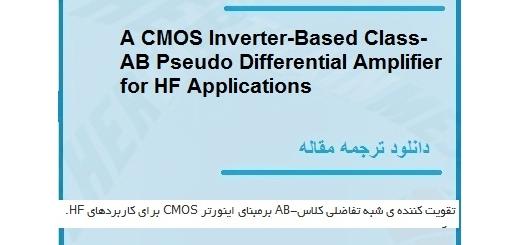 ترجمه مقاله در مورد تقویت کننده ی شبه تفاضلی کلاس-AB برمبنای اینورتر CMOS (دانلود رایگان اصل مقاله)