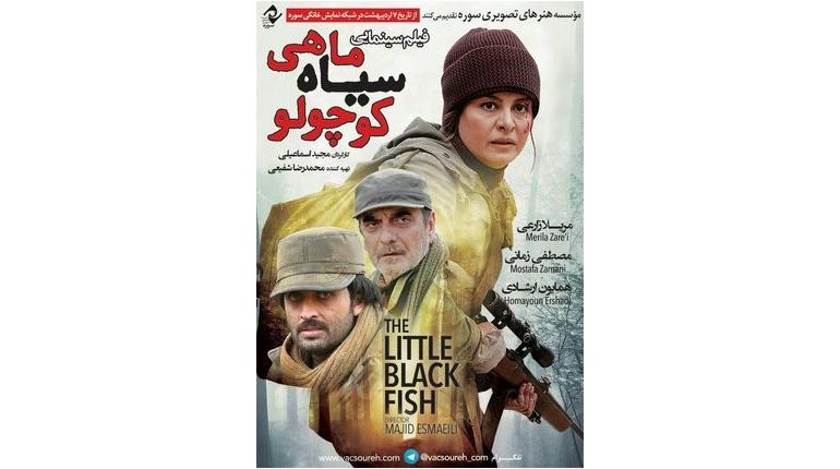 دانلود فیلم ایرانی جدید ماهی سیاه کوچولو با حجم کم