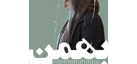 دانلود فیلم بهمن فاطمه معتمد آریا