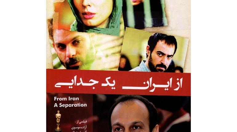 دانلود فیلم ایرانی جدید و رایگان از ایران یک جدایی