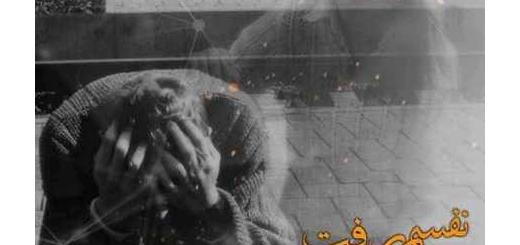 دانلود آلبوم جدید و فوق العاده زیبای آهنگ تکی از امید معصومی
