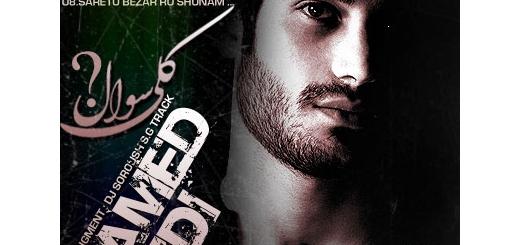 Album Hamed Mehdi - Koli Soal