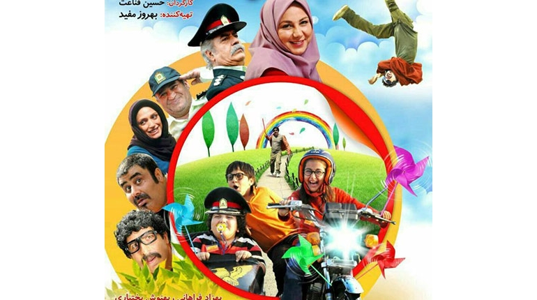 دانلود فیلم ایرانی جدید دزد و پری با لینک مستقیم