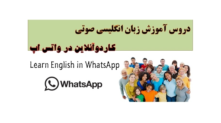 مجموعه دروس مکالمه ی انگلیسی برای همه