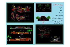 دانلود تحقیق معماری محوطه سازی و نقشه های فرهنگسرا