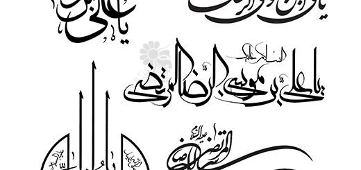 دانلود 6 طرح وکتور خوشنویسی امام رضا علیه السلام