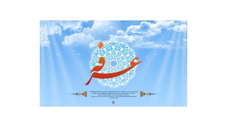 دانلود سخنرانی استاد رائفی پور – دعای عرفه – 1 مهر 94