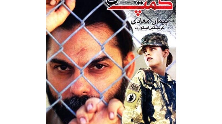 دانلود فیلم کمپ ایکس ری – camp x ray با دوبله فارسی