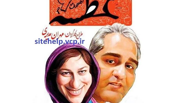 دانلود رایگان سریال ایرانی و طنز عطسه با لینک مستقیم