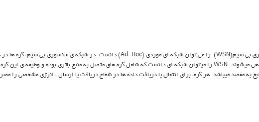 دانلود ترجمه مقاله شیوه های مدیریت نیرو در شبکه حسی بیسیم