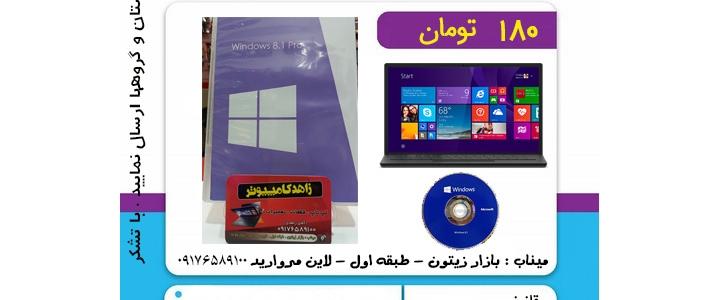 فروش ویندوز اورجینال