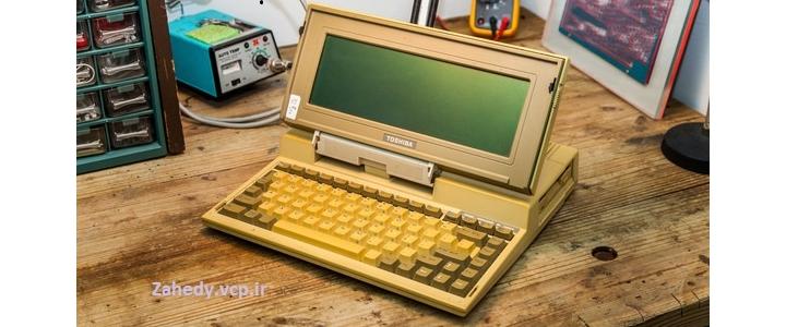 اولین لپ تاپ تاریخ به روایت تصویر !