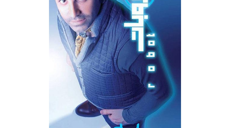 دانلود رایگان آلبوم جدید و بسیار زیبای علی لهراسبی به نام روبات