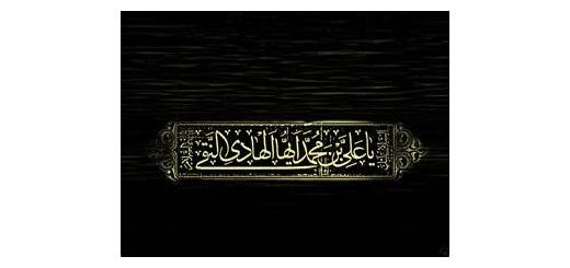 امام هادی (ع) را بیشتر بشناسیم