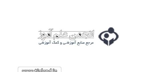 انجمن علم آموز