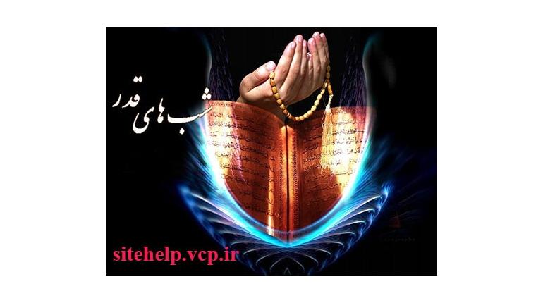اس ام اس و پیامک های شبهای مبارک قدر ماه رمضان 1393