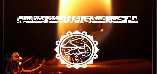 امام حسن عسکری(ع) را بیشتر بشناسیم!