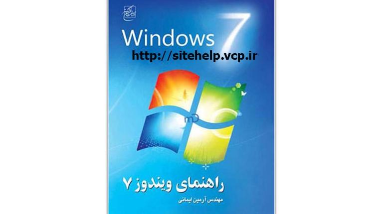 آموزش رایگان گام به گام و تصویری ویندوز 7 به زبان فارسی