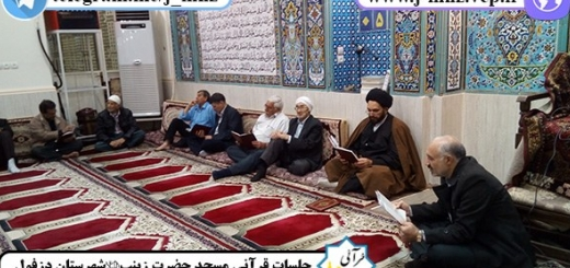 مراسم ختم قرآن به نیت شهدای مسجد 14 دی 96