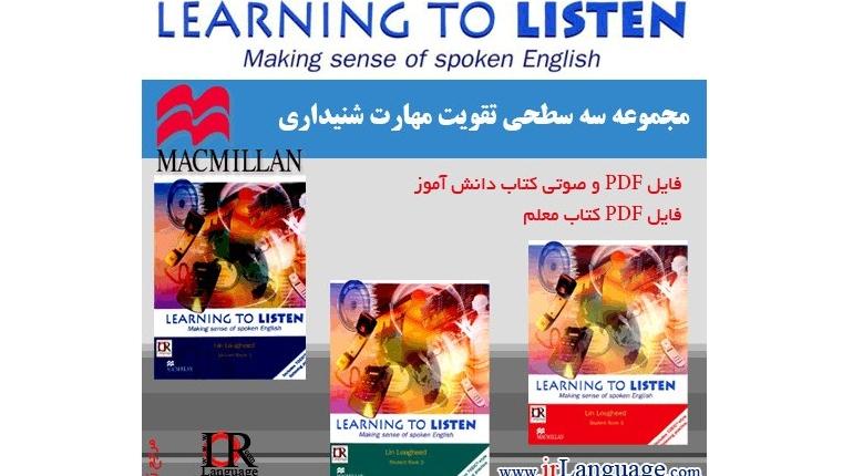 دانلود کتاب های تقویت مهارت شنیداری زبان انگلیسی Learning to Listen