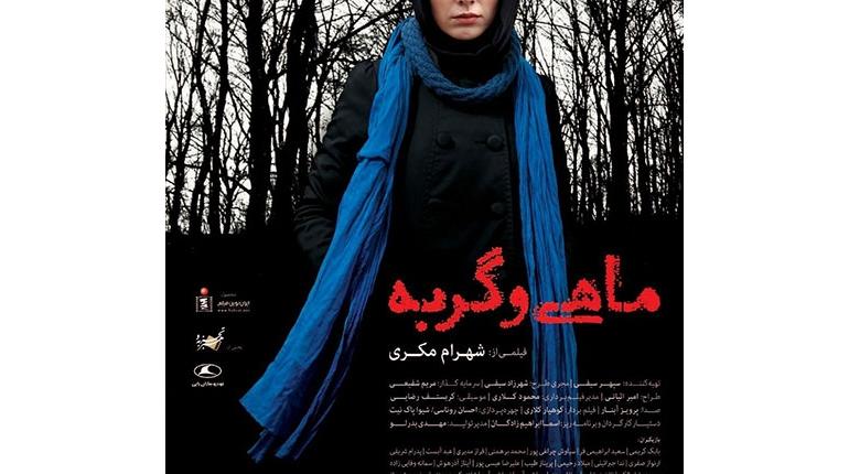 دانلود فیلم ایرانی جدید ماهی و گربه با کیفیت عالی