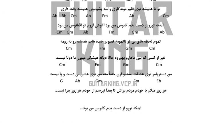 اکورد اهنگ اقیانوس از فرزاد فرزین