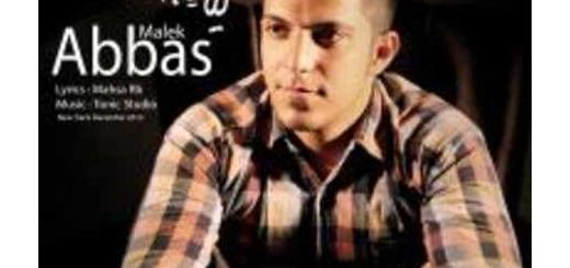 دانلود آلبوم جدید و فوق العاده زیبای آهنگ تکی از عباس ملک