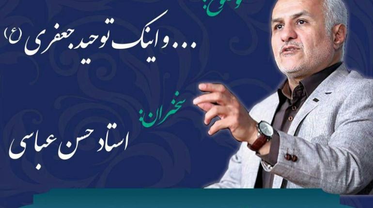 سخنرانی دکتر عباسی در مسجد امام خمینی (ره)