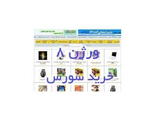 دانلود طراحی فروشگاه اینترنتی و سایت بازاریابی اینترنتی، ورژن 8 (خرید سورس)