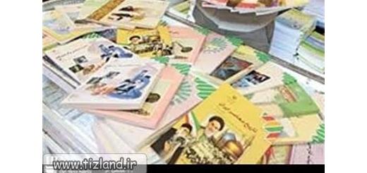بسته آموزشی به همراه کتاب درسی در اختیار دانش آموزان و معلمان قرار می گیرد