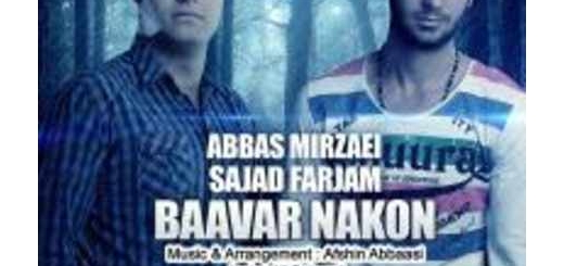 دانلود آلبوم جدید و فوق العاده زیبای آهنگ تکی از عباس میرزایی
