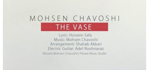 دانلود آهنگ جدید محسن چاوشی بنام گلدون