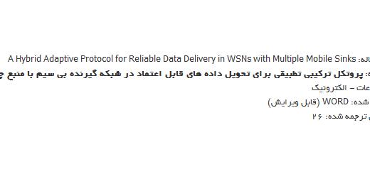 ترجمه مقاله تحویل داده ها با شبکه های مختلف تلفن همراه به منظور پروتکل ترکیبی مقایسه ای